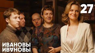 Ивановы - Ивановы | Сезон 2 | Серия 27