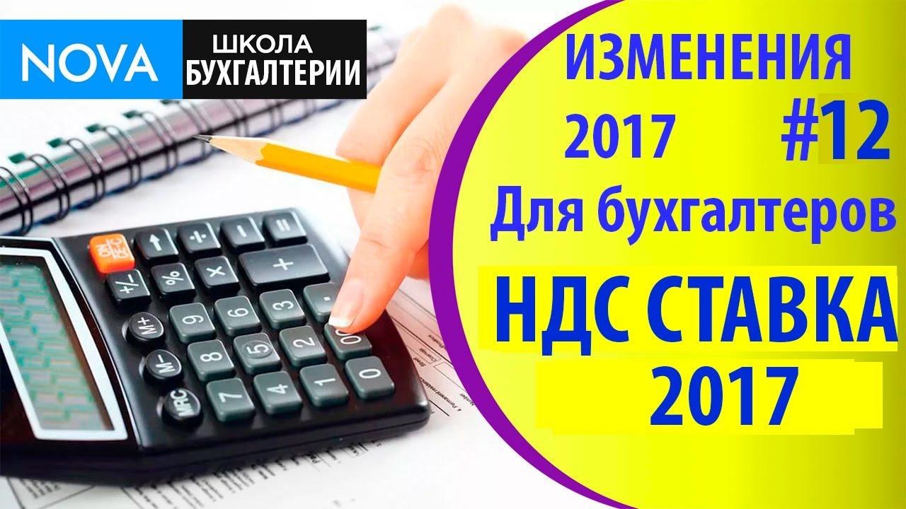 Изменения в 2017 году для бухгалтеров #12. НДС ставка 2017. Другие перемены бухгалтерии 2017 году!