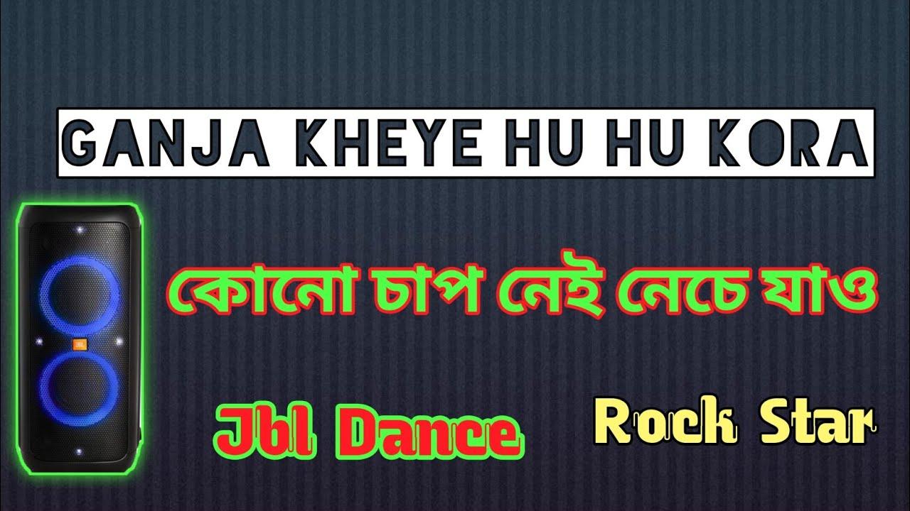 Ganja Kheye Hu Hu Kora Jbl Dance  {Rock Star} dj johir