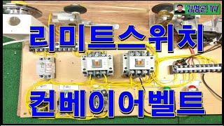 리미트스위치와 컨베이어벨트(전기실무)