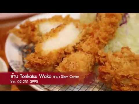 Tonkatsu Wako สาขา Siam Center - วันที่ 11 Oct 2018
