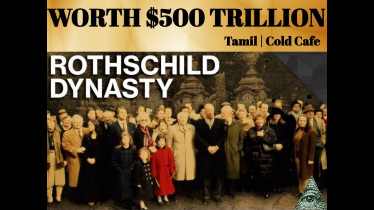 rothchild net worth