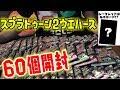 【神回】スプラトゥーン2イカすウエハース大人買いでコンプリートなるか!?