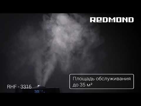 Увлажнитель воздуха Redmond RHF-3316