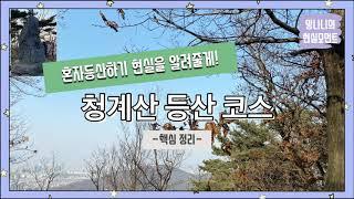 """[현실운동] 계단오르기 끝판왕인 """"청계산"""" 혼자 등산하…"""