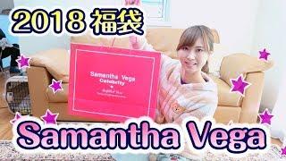 【福袋2018】1万円のサマンサベガを開封♡Samantha Vega Lucky Bag