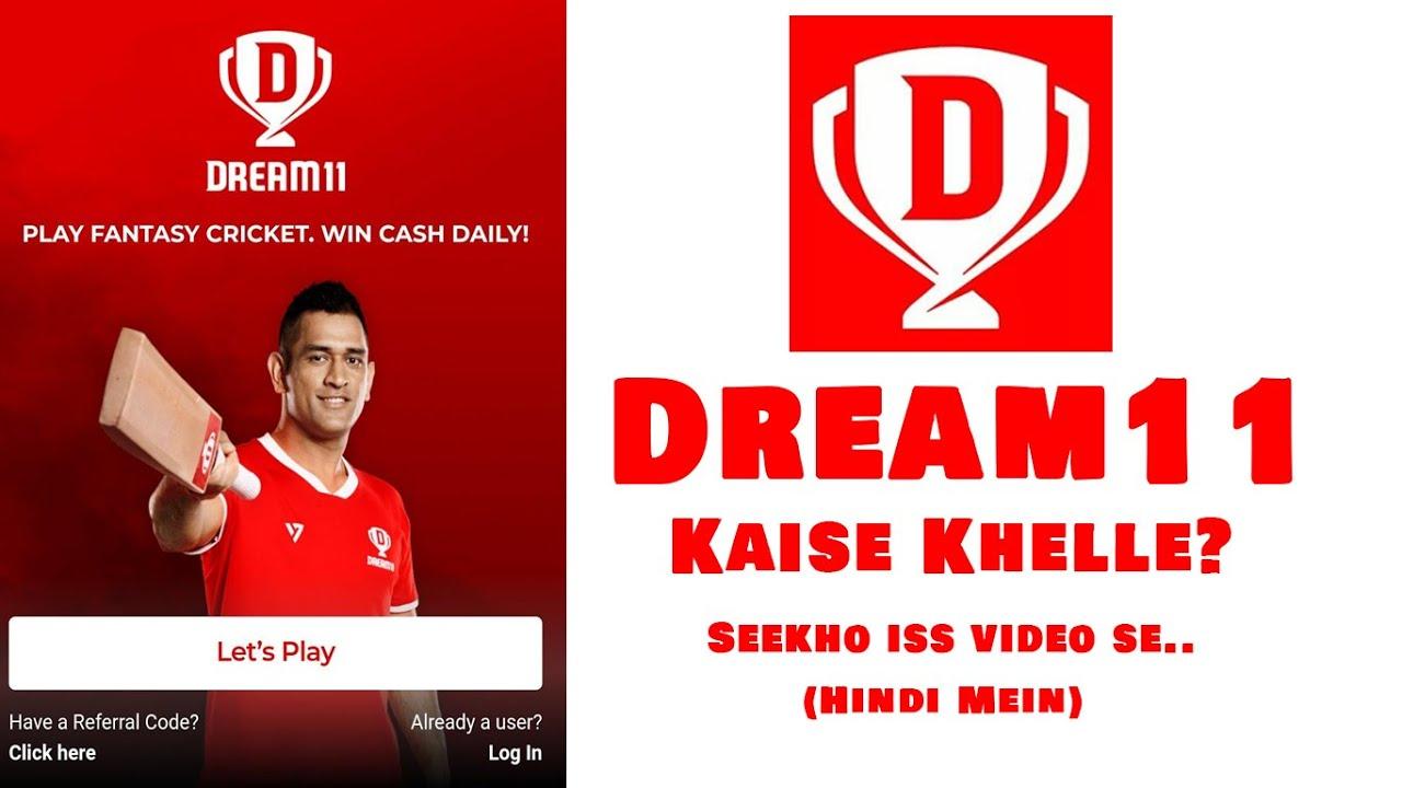 Dream11 Kaise Khele aur app download kaise karein IPL 2020 mein