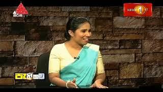 Pathikada  Sirasa TV 20th December 2019 Thumbnail