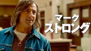 イーサン・ホークの犯罪仲間を演じたマーク・ストロングが語る/映画『ストックホルム・ケース』インタビュー