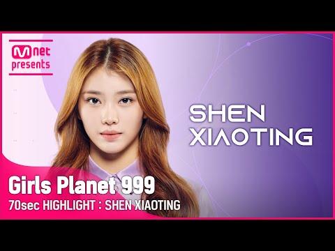 [Girls Planet 999] 70sec HIGHLIGHT l C그룹 션샤오팅 SHEN XIAO TING