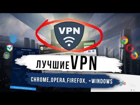 Лучшие БЕСПЛАТНЫЕ VPN (Chrome,Opera,Firefox+Windows) [2018]