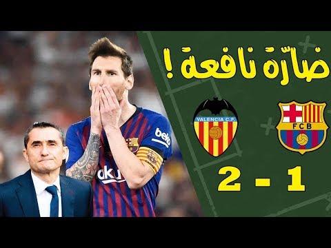 برشلونة و فالنسيا - تحليل المباراة وهل سيقال فالفيردي ؟