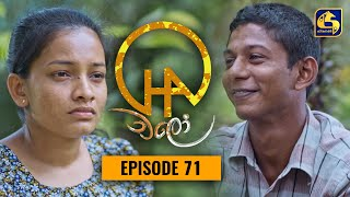 Chalo    Episode 71    චලෝ      19th October 2021 Thumbnail