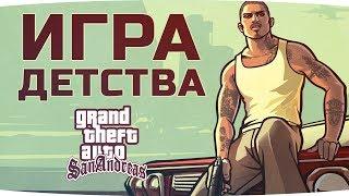 ЛЮБИМАЯ ИГРА НАШЕГО ДЕТСТВА ● Grand Theft Auto: San Andreas #1