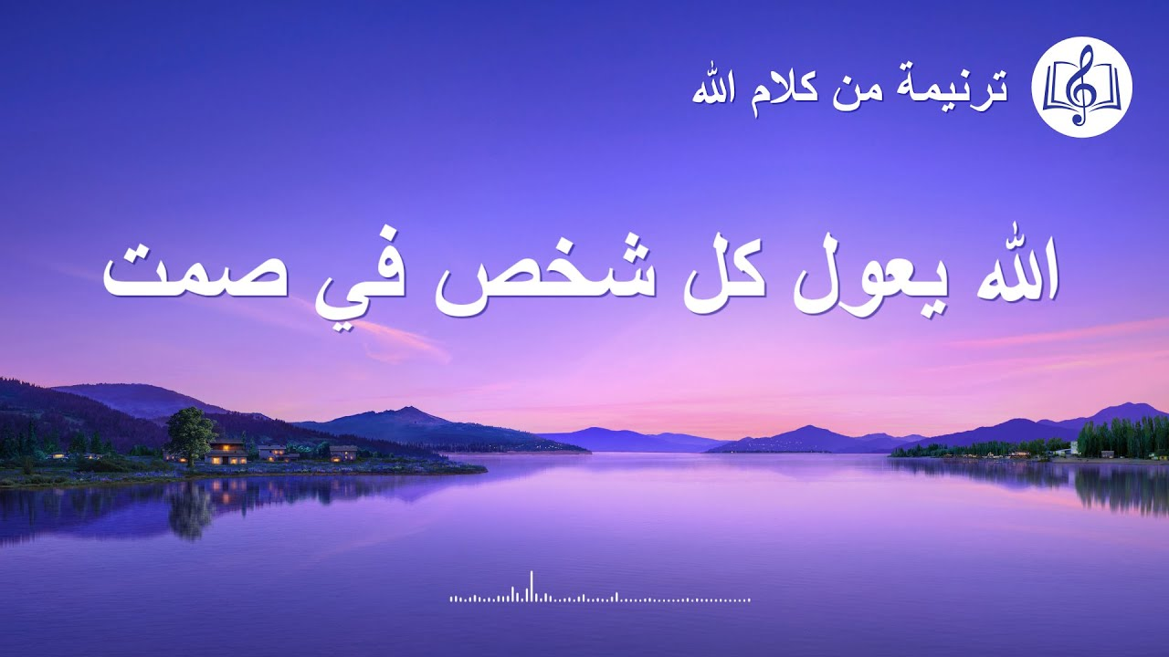 Arabic Christian Song – الله يعول كل شخص في صمت – ترنيمة