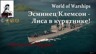 World of Warships Эсминец Клемсон - Лиса в курятнике! (World of Warships gameplay)