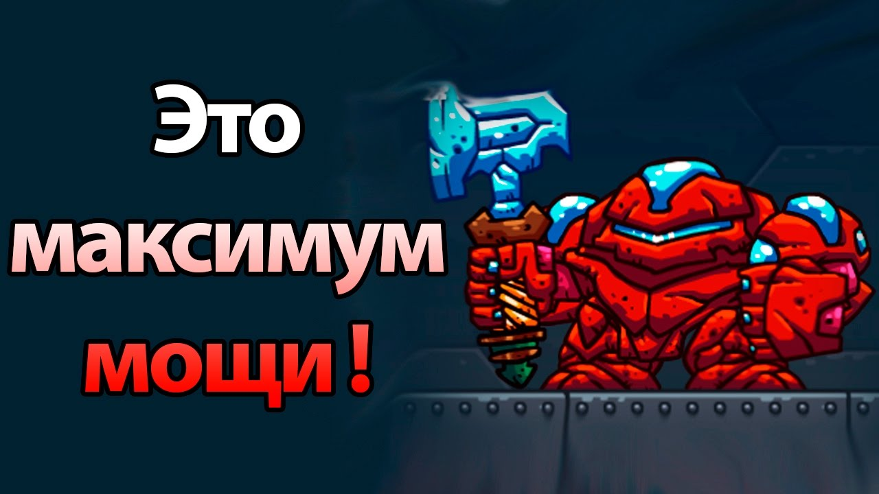 Это максимум мощи ! ( Deterministic Dungeon )