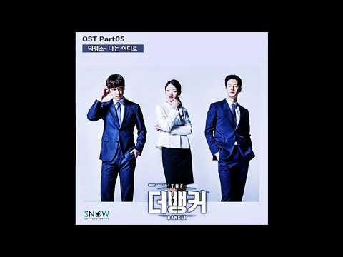 OST PART 5 The Banker   DIARY I  