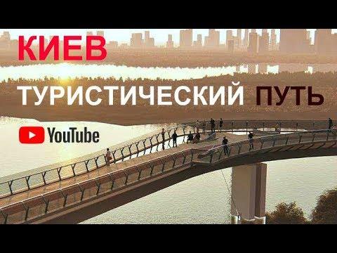 Киев 2019. Куда пойти и что посмотреть. Новый мост Кличко