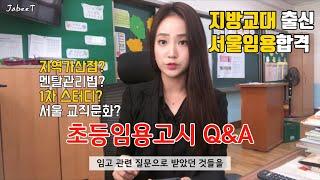 초등임용 #1 초등임용고시 큐앤에이 답변영상 / 서울 …