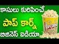How to Start Making Popcorn Business/Popcorn Machine in Movie Theatre /పాప్ కార్న్ బిజినెస్