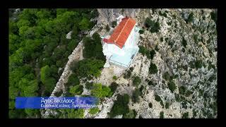 Μοναστήρια - Εκκλησίες - Ξωκκλήσια (Μέρος 2ο). Με την υπέροχη μουσική του Στέλιου Κλωναρίδη!