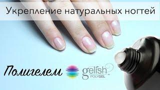 Укрепление натуральных ногтей полигелем Polygel