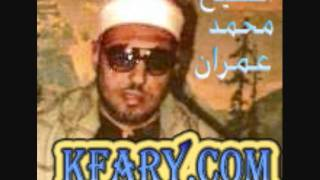 الشيخ محمد عمران في موال يا من هواه قمة السلطنة
