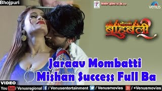 Jaraav Mombatti Mishan Success Full Video Song | Betwa Bahubali 2 | Latest Bhojpuri Song 2017