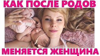 КАК МЕНЯЕТСЯ ТЕЛО ЖЕНЩИНЫ ПОСЛЕ РОДОВ 7 способностей которые открываются у женщины после родов