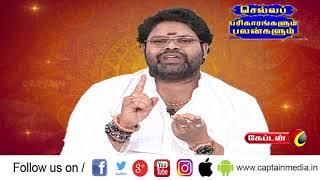 Sani Prathosam Valipadu - 04-03-2020 Captain TV Show