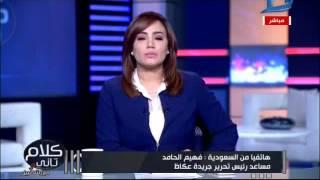 كلام تانى| رشا نبيل تكشف حقيقة تصريحات أمير قطر..إختراق إلكترونى ام فضيحه ؟!