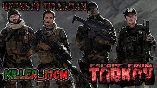 Escape From Tarkov - Игра для двоих
