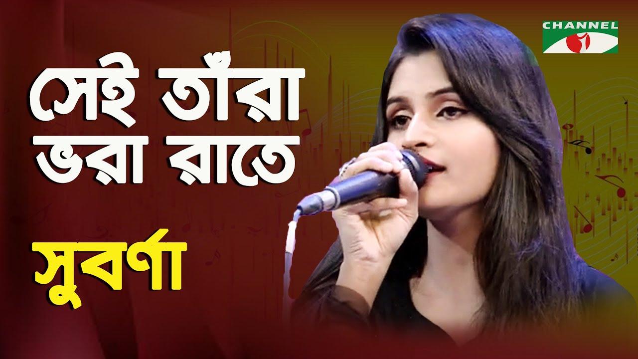 Shei Tara Bhora Rate | Suborna | Tribute to Ayub Bachchu | Channel i