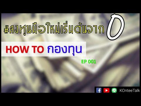 How to กองทุน EP01 อยากลงทุนในกองทุน ต้องอย่างไร? #ลงทุนมือใหม่เริ่มต้นจาก0