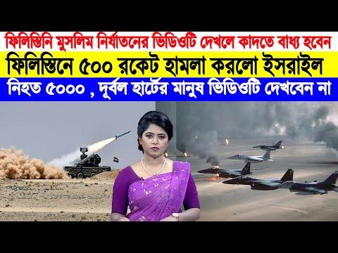 আন্তর্জাতিক সংবাদ ১৪ মে ২০২১ International News Bangla Antorjatik Khobor বিশ্ব সংবাদ