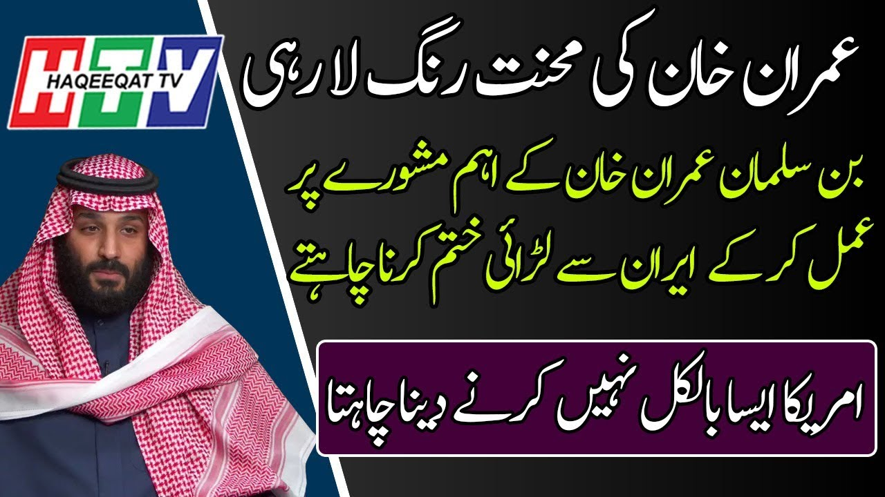 Imran Khan is Making a Way For Oil Exporting Country Saudi Arabia