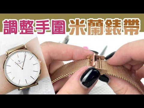 米蘭錶 如何快速調整手圍? 【DW手錶】跟任何錶也都可以調整