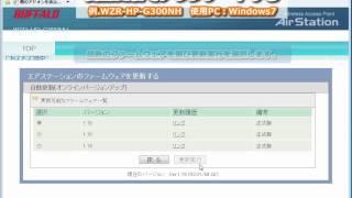 (旧)無線親機のファームウェアを更新する方法 thumbnail