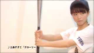 TVアニメ「ダイヤのA」エンディングテーマ「グローリー!」のTVCMです...