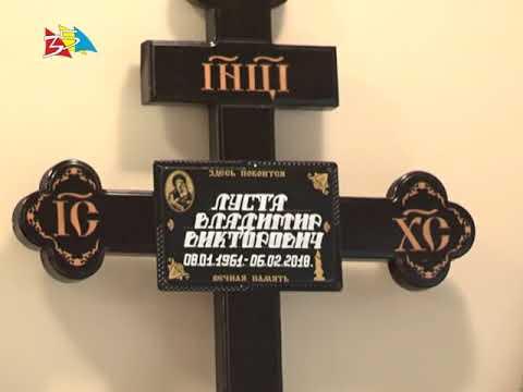 Объектив 13 02 18В Николаеве попрощались с Владимиром Лустой