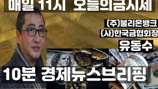 2021년1월7일/매입타임/오늘의 금시세 매일오전 11…