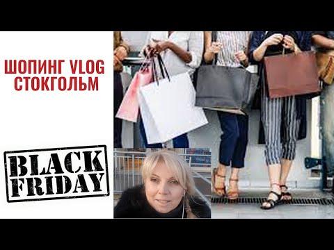 Шопинг VLOG   | Black Friday Стокгольм  | Аутлет Barkaby |WOLGA LV |