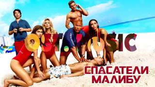 OST. Спасатели малибу / Baywatch (Музыка з фильма,Soundtrack)