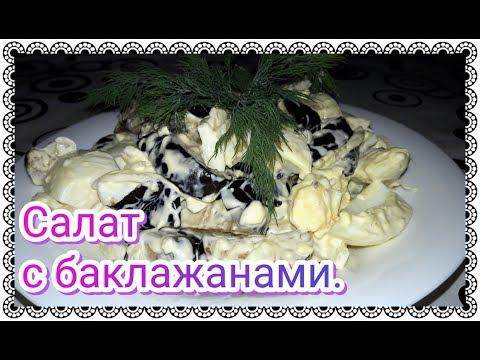 Салат с баклажанами. Ну очень вкусно!!!