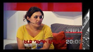 Kisabac Lusamutner anons 15.10.15 Elq Depi Apaga Video
