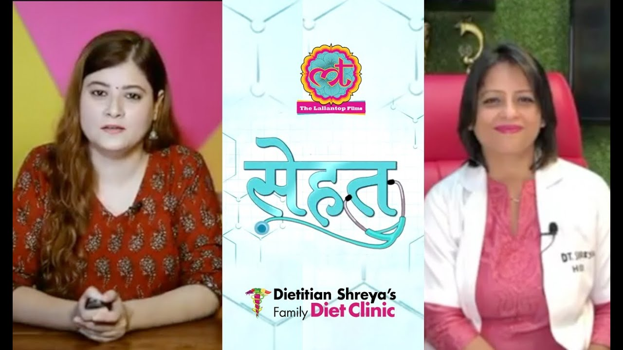 Sehat ( The Lallantop )  Tips To Reduce Weight - Dietitian Shreya