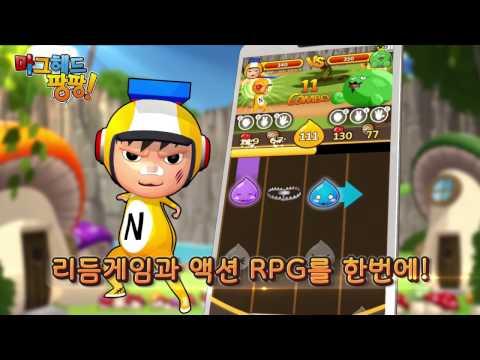 Mobile Game Software- Maghead Pangpang