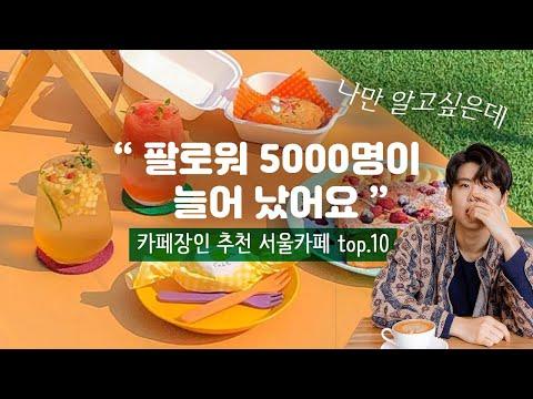 카페투어 장인이 알려준 좋아요 8000개 받은 인스타각 카페 (서울 맛집 카페 Top10) With 향길동 #카페투어 #카페맛집