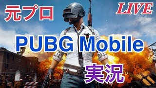 【PUBG MOBILE】新マップ初見探索配信します!!